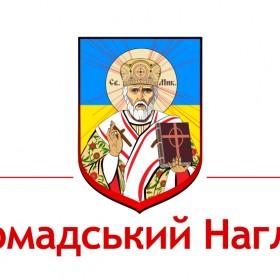 Логотип для организации «Громадський Нагляд»