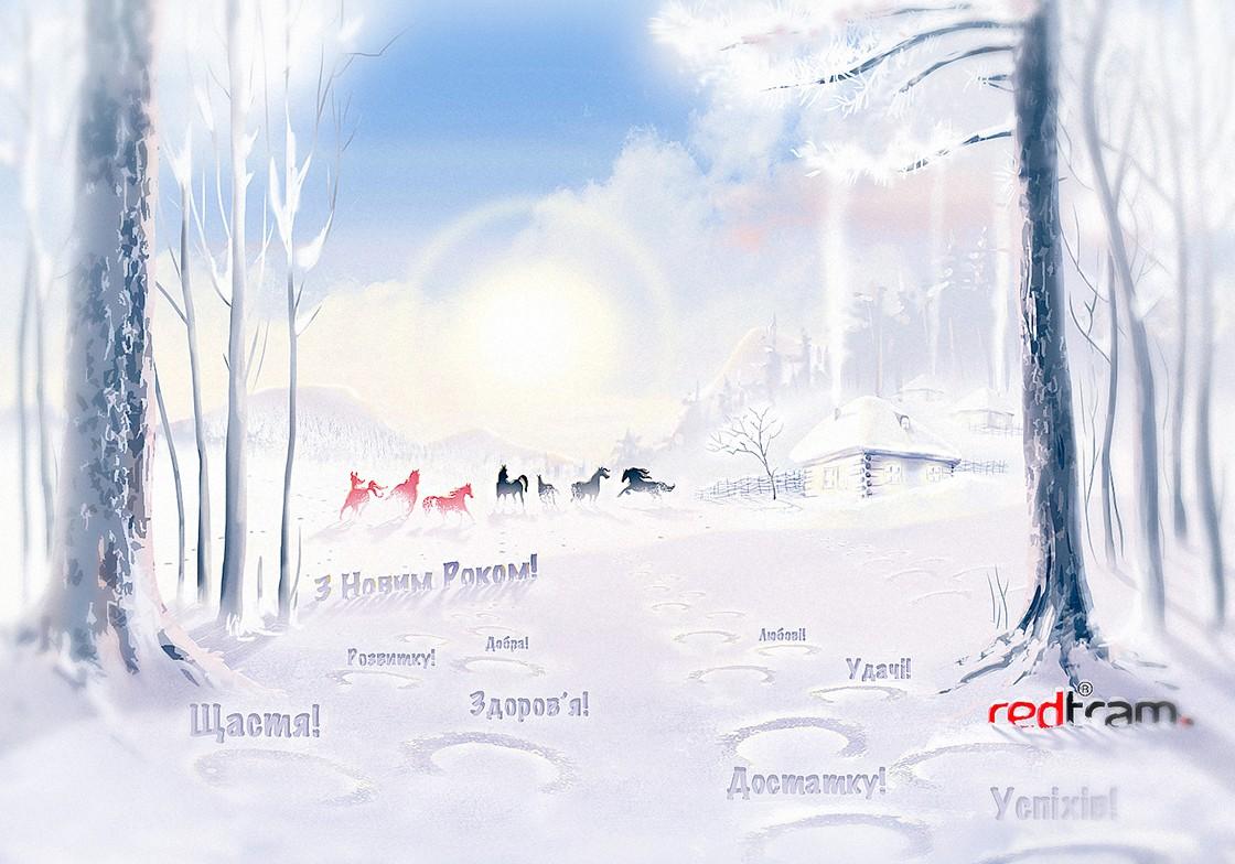 Новогодняя открытка для Redtram. 2014 Год Лошади