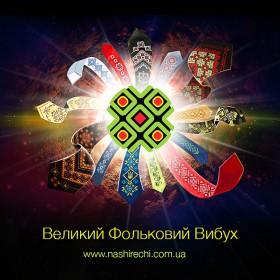Баннер для промо кампании торговой марки «Наші Речі»