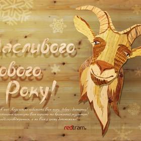 Новогодняя открытка к 2015 году Деревянной Козы