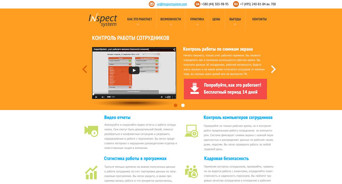 Дизайн сайта для сервиса учета рабочего времени