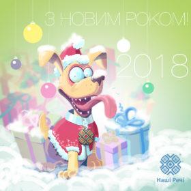 Новогодняя открытка к 2018 году собаки