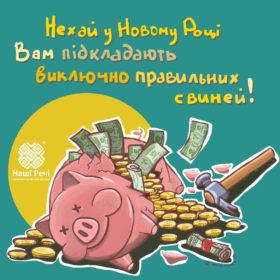 Открытка для «Наші Речі» к году свиньи