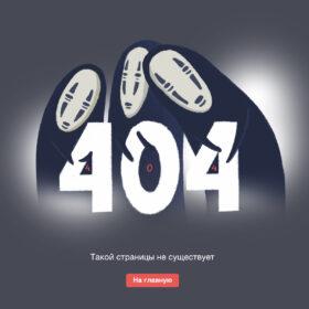 Иллюстрация для страницы 404. Страница унесенная призраками